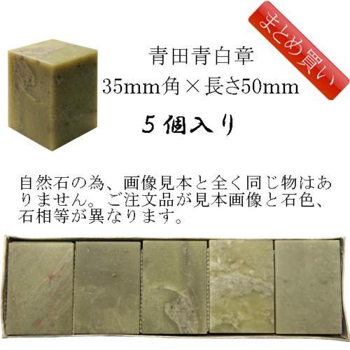 601161b 青田青白章 35mm角×長さ50mm 500...