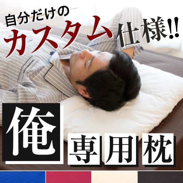 俺専用 分割構造 パイプ枕 高さ調節 35×55cm 《...