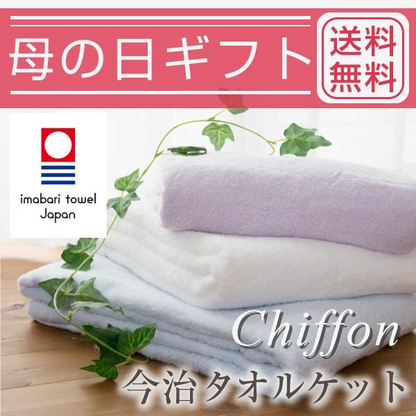 【母の日 ギフト】 タオルケット シングル 綿100%...