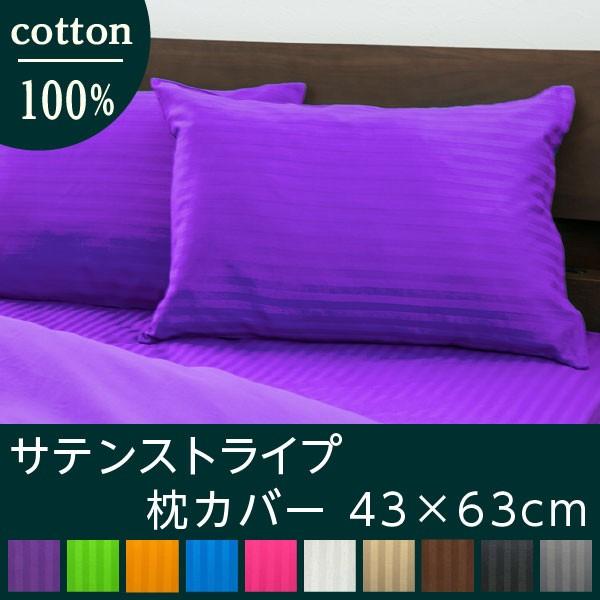 枕カバー 43×63cm サテンストライプ 彩  綿100%