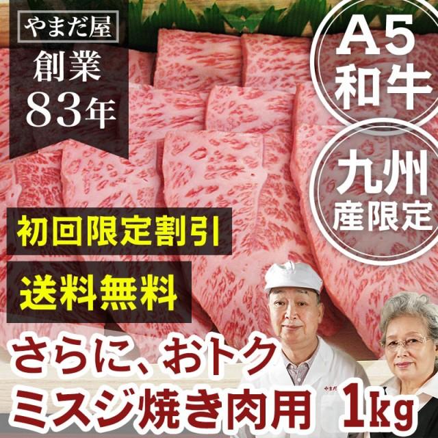 初回限定 送料無料 20%OFF 九州産 黒毛和牛(鹿児...