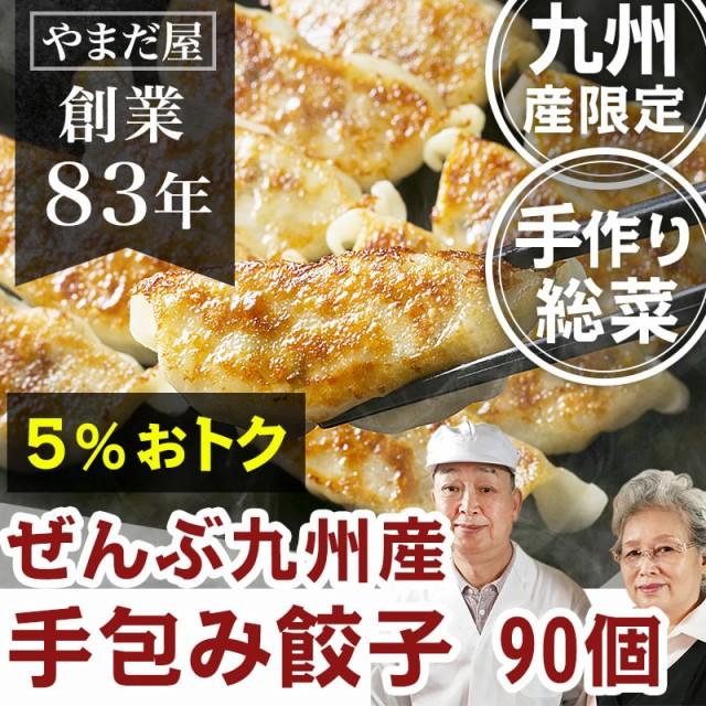 無添加 お惣菜 総菜 手作り そうざい (鹿児島県産...