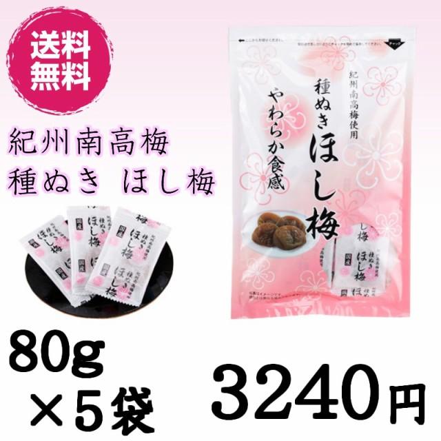 紀州南高梅 使用 種ぬき ほし梅 80g 5袋セット 種...