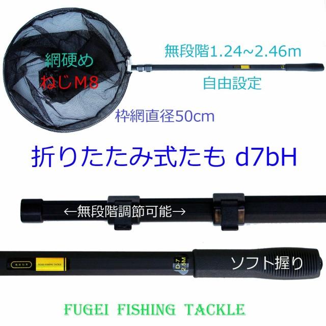 たも 仕舞寸法約73cm携帯便利【W18d7bH】全長最長...