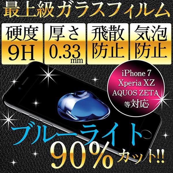 即納 ブルーライトカットフィルム iPhoneX 強化ガ...