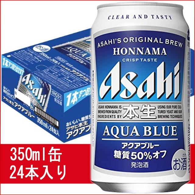 アサヒ 本生アクアブルー 350ml 24缶入り/アサヒ...