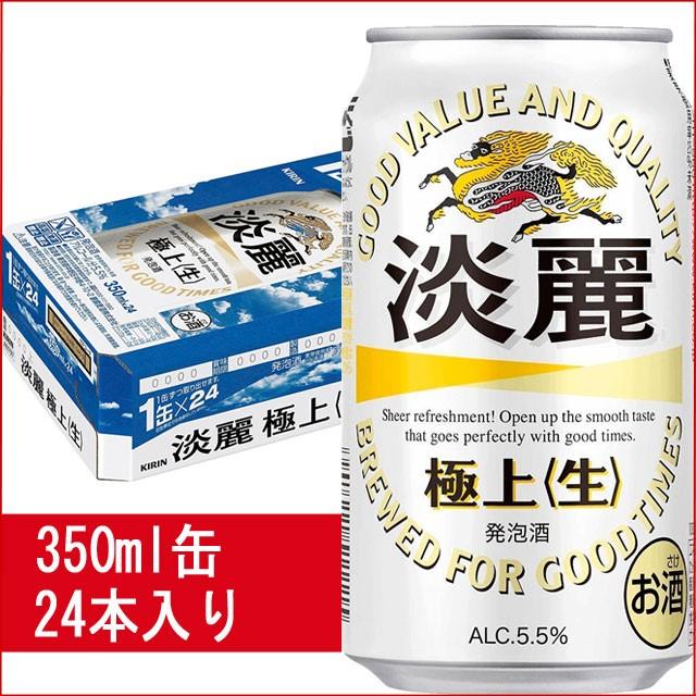 ★キリン 淡麗極上 生 350ml 24缶入り/発泡酒/KIR...