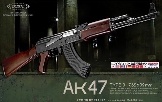 東京マルイ 次世代電動ガン AK-47 type3【特典:...