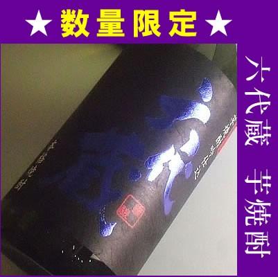 【数量限定】六代蔵 芋焼酎・まゆり米焼酎ブレン...