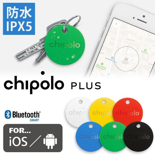 Chipolo PLUS チポロプラス 防水 Bluetooth ロケ...