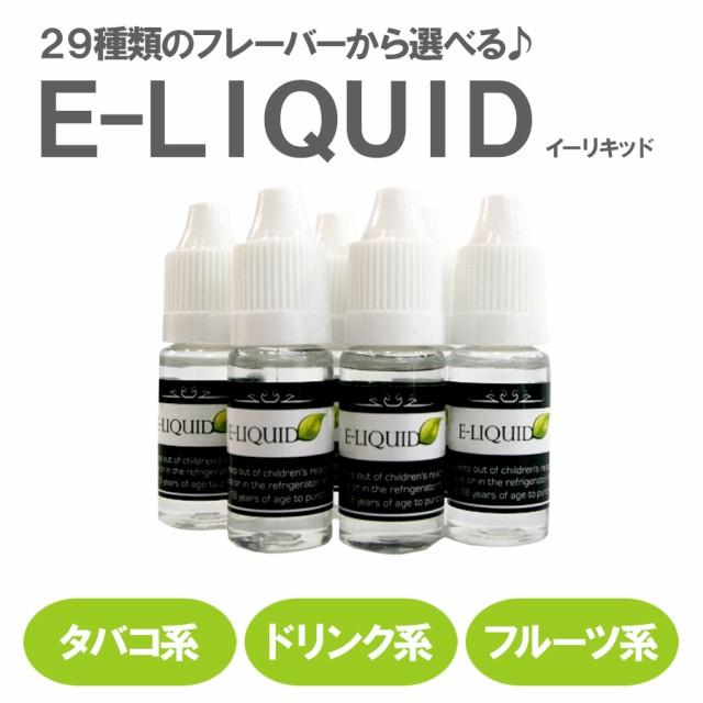 【電子タバコ/安心リキッド】日本食品分析センタ...