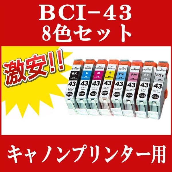 CANON 互換インク BCI-43 各色1個 (計8個) BCI-43...