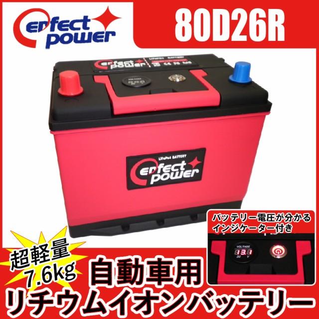 PERFECT POWER 80D26R 自動車用リチウムイオンバ...