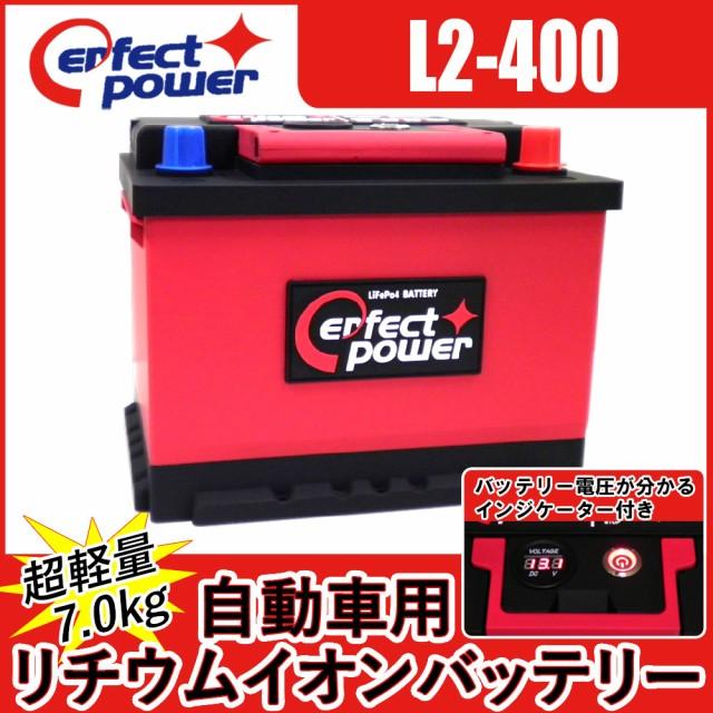 PERFECT POWER L2-400 自動車用リチウムイオンバ...