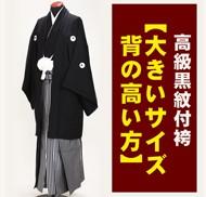 大きいサイズ【高級黒紋付袴レンタル】結婚式 男...