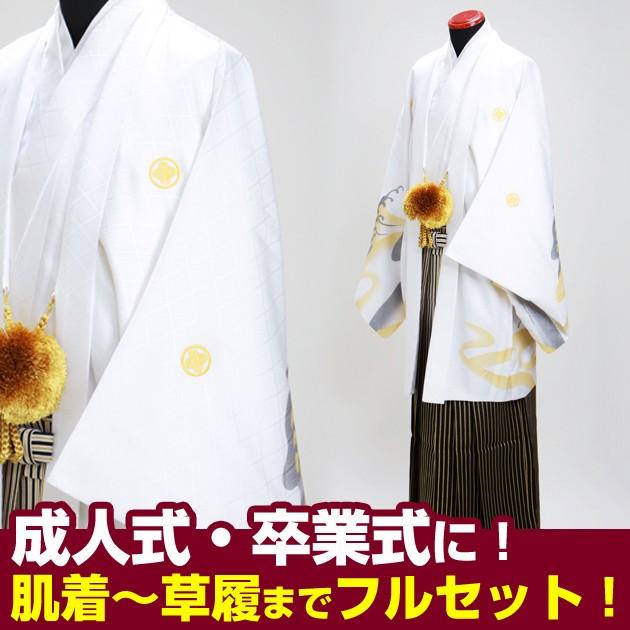 成人式 袴 レンタル 【色紋付袴レンタル 白虎 +柄...