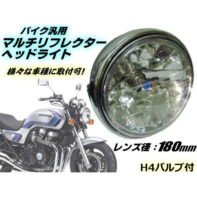 単車・バイク用/汎用ヘッドライト・マルチリフレ...