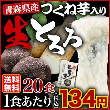 とろろ 冷凍 送料無料 青森県産 つくね芋入り生と...