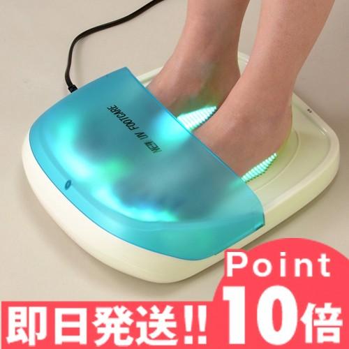 【即日発送】 家庭用紫外線治療器 NEW UVフットケ...
