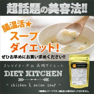 DIET KITCHIN Chicken&onion soup ダイエットス...