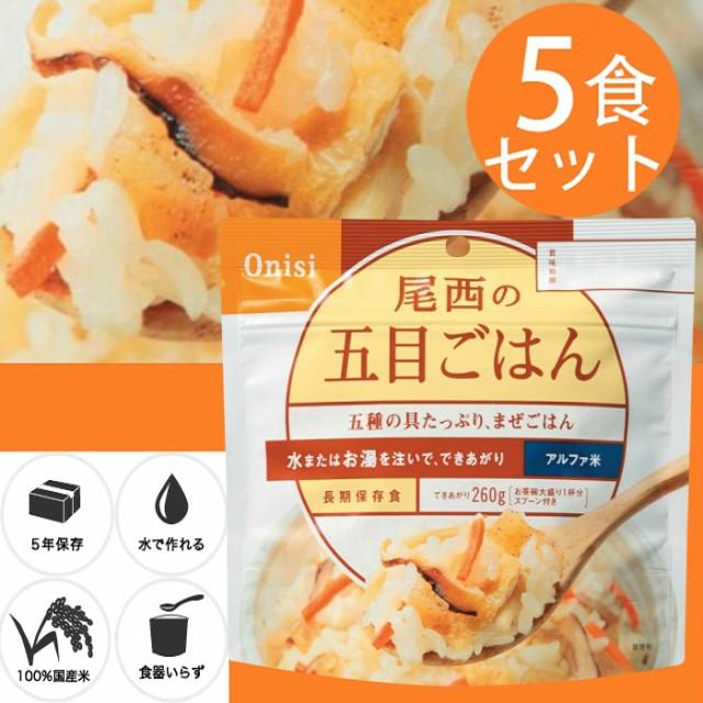 尾西食品 最大5年保存食アルファ米 尾西の五目ご...