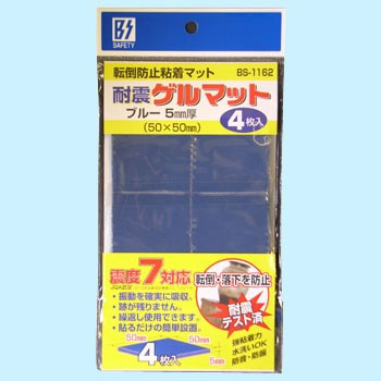 耐震ゲルマット4枚入り/防災用品/地震対策、耐...