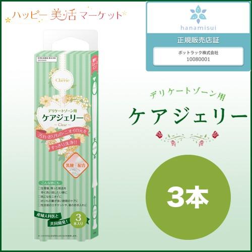 【メール便】ケアジェリー 3本 膣洗浄 ハナミスイ デリケートゾーン オリモノ ビデ