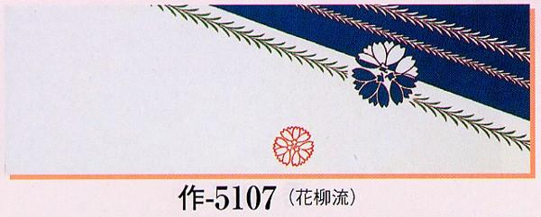 作5107 本染踊り手拭 ゆかた地 花柳流 長さ10...