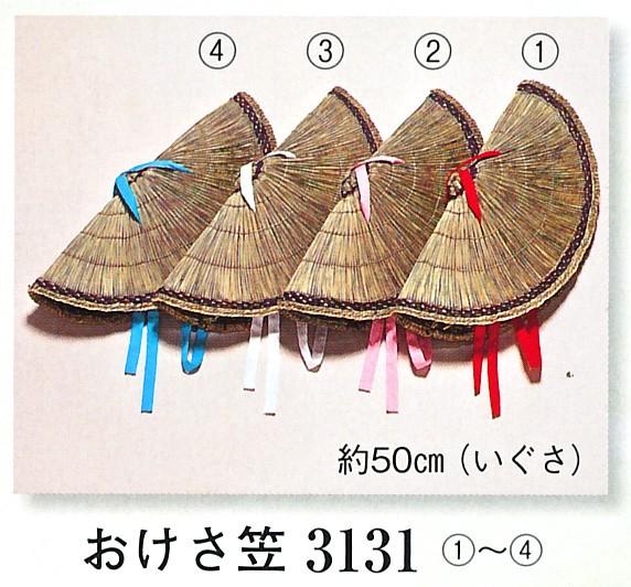 3131 おけさ笠(いぐさ) 全4色 (日本の歳時...