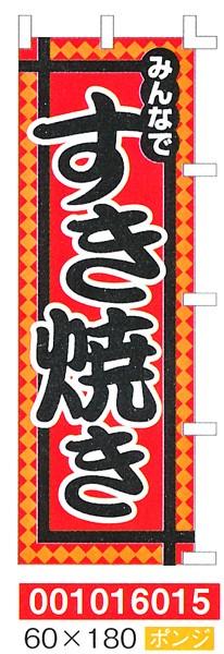 001016015 のぼり 全1色 (太田旗店 のぼり ...