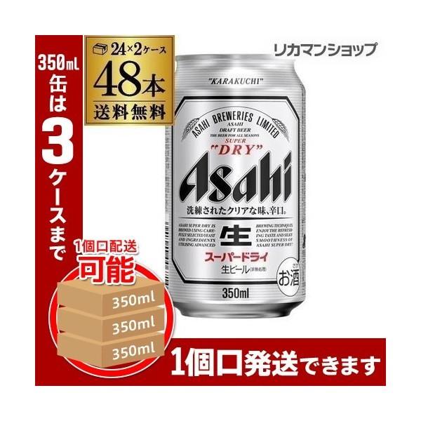 アサヒ スーパードライ 350ml×48缶 2ケース 国産...