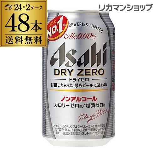 アサヒ ドライゼロ 350ml×24缶 2ケース販売 合...