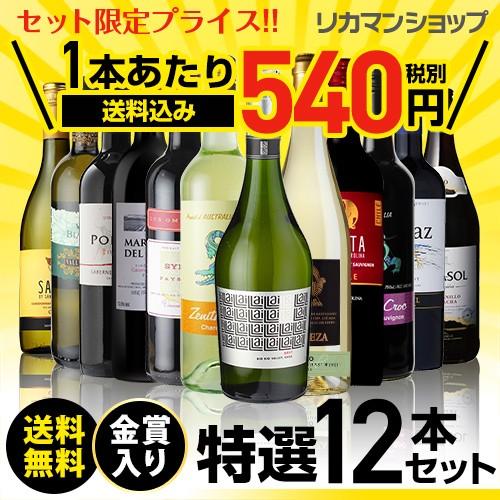 金賞入り 特選ワイン 12本 セット 186弾 750ml 赤 白 泡 スパークリング 金賞ワイン 長S