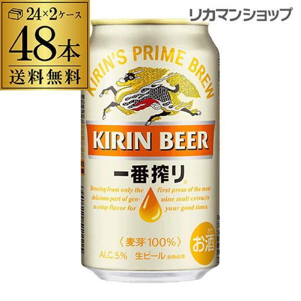 キリン 一番搾り 350ml 缶×48本【送料無料】【2ケース(48本)】 ビール 国産 キリン いちばん搾り 麒麟 缶ビール 長S