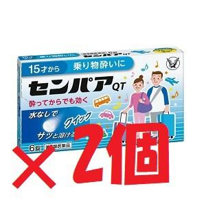 【第2類医薬品】大正製薬 センパアQT 6錠×2...
