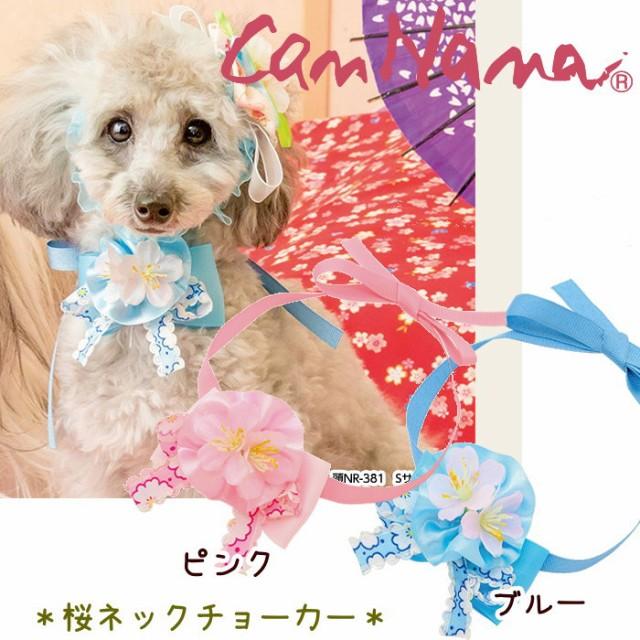 CanNana 新作【きゃんナナ】桜ネックチョーカー