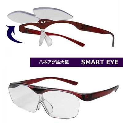 ◆12月下旬入荷分 メガネタイプ 拡大鏡【ハネア...