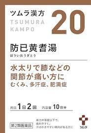 【第2類医薬品】送料無料 5個セット  ツムラ漢方...