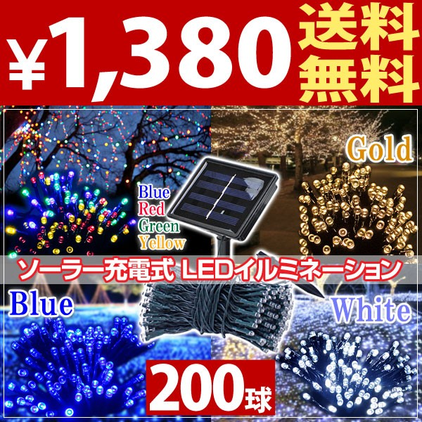 LEDクリスマスイルミネーション 200球  ソーラー...