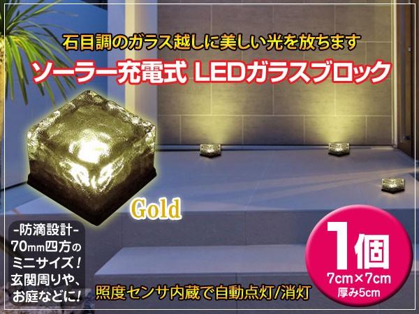 ソーラーライト 屋外 おしゃれ 防水 充電式 ガラ...