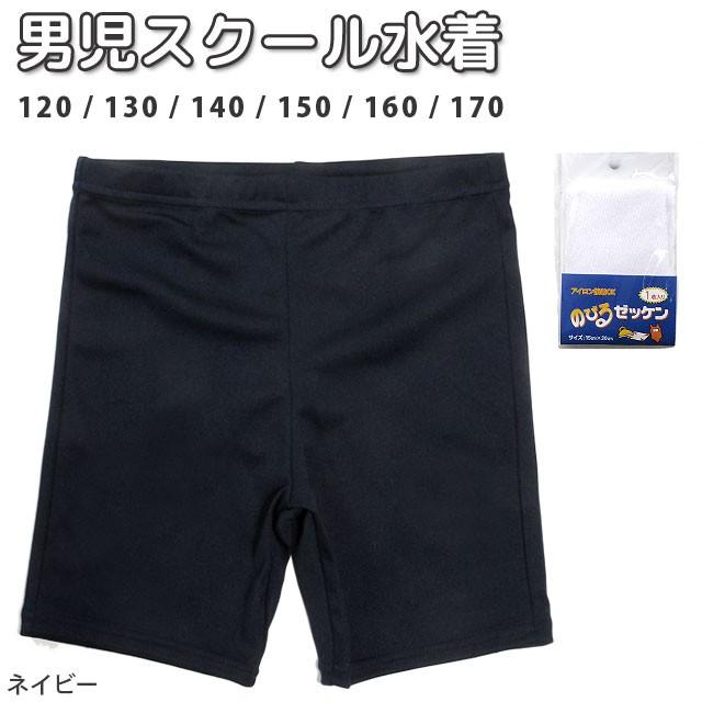 【メール便送料無料】キッズ・ジュニア男児用 ス...