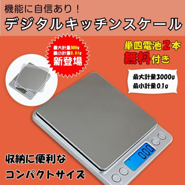 【小型 精密 薄型】デジタルスケール 0.1g 0.01g ...