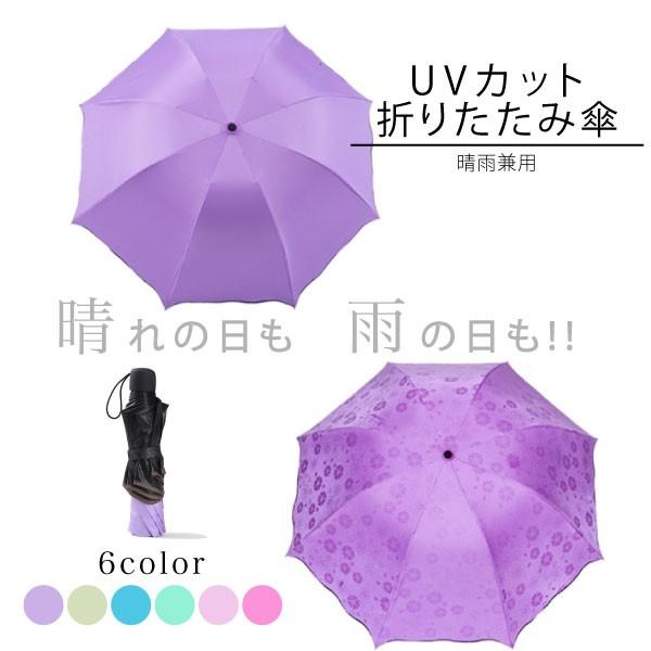 折りたたみ 傘 レディース 折りたたみ UVカット ...