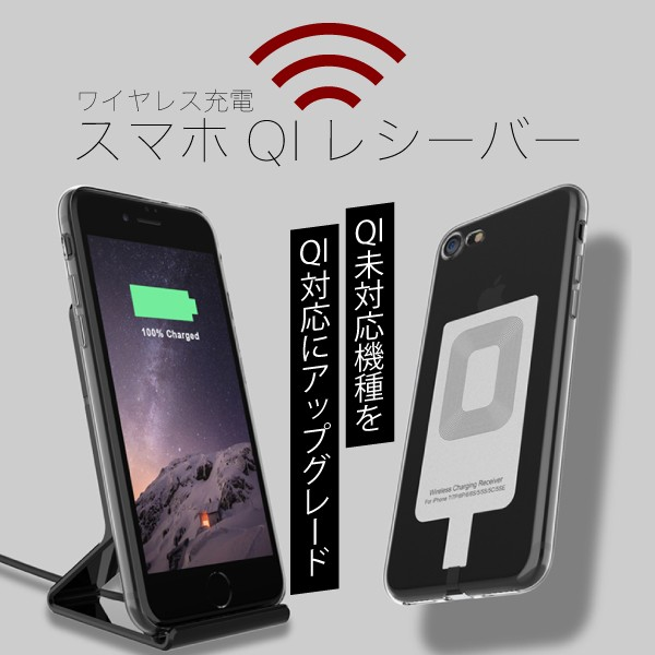QI ワイヤレス充電シート 充電チップ レシーバー ...