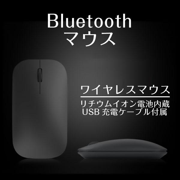 Bluetoothマウス 軽量 ワイヤレスマウス 充電 静...