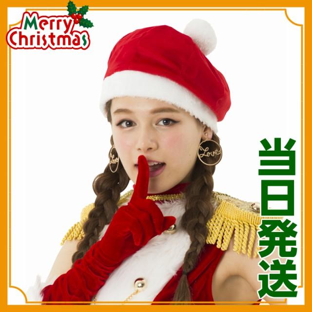 【メール便で送料無料 当日発送】 サンタベレー帽...