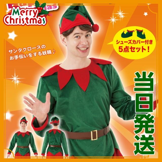 【当日発送】エルフトントゥ メンズ クリスマス ...