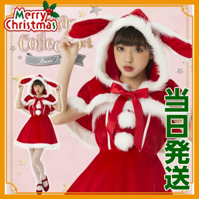 【当日発送】バニーケープサンタ  クリスマス う...