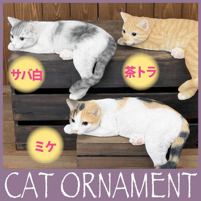 キャット オーナメント/CAT ベニーズキャット(だ...