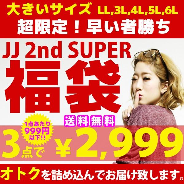 \1点あたり999円以下!!/大きいサイズ レディー...